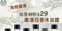香港打折:The Body Shop 身体沐浴露低至49折优惠(至18年6月20日)